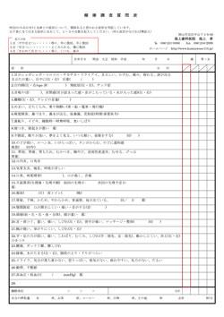 健康調査質問表